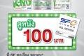 สิทธิพิเศษสำหรับ บัตรเดบิตกสิกรไทย ซื้อบัตรชมภาพยนตร์ 100 บาท ทุกเรื่อง ทุกรอบ ที่ SF วันนี้ ถึง 31 ธันวาคม 2559