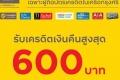สิทธิพิเศษ บัตรเครดิตกรุงศรี รับเครดิตเงินคืน สูงสุด 600 บาท* เมื่อทานครบ 1,000 บาทขึ้นไป ที่ บาร์บีคิว พลาซ่า วันนี้ ถึง 31 กรกฎาคม 2560