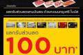 สิทธิพิเศษ บัตรเครดิต กรุงศรี ใช้คะแนน แลกรับส่วนลด 100 บาท ที่ นิกุยะ บุฟเฟต์ปิ้งย่าง วันนี้ ถึง 30 เมษายน 2561