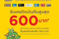 สิทธิพิเศษ บัตรเครดิตกรุงศรี ที่ บาร์บีคิว พลาซ่า รับเครดิตเงินคืน สูงสุด 600 บาท* เมื่อทานครบ 1,000 บาทขึ้นไป วันนี้ ถึง 31 มกราคม 2561