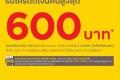 สิทธิพิเศษ บัตรเครดิต กรุงศรี รับเครดิตเงินคืน สูงสุด 600 บาท ที่ โออิชิ บุฟเฟ่ต์ วันนี้ ถึง 30 เมษายน 2560
