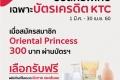 สิทธิพิเศษ บัตรเครดิต KTC สมัครสมาชิก Oriental Princess 300 บาท เลือกรับฟรี ผลิตภัณฑ์ผิวกายและเส้นผม มูลค่า 300 บาท วันนี้ ถึง 30 เมษายน 2560
