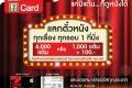 สิทธิพิเศษสำหรับ สมาชิก 7-Card และ บัตร Smart Purse ใช้แต้มสะสม แลกตั๋วหนังฟรี ที่ โรงภาพยนตร์ในเครือ SF วันนี้ ถึง 5 มกราคม 2560