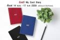 โปรโมชั่น สำหรับ สมาชิก MY CARD Exclusive for MY CARD members only รับฟรี My Card Diary เมื่อซื้อครบตามกำหนด วันนี้ ถึง 17 ธันวาคม 2559