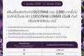 สมาชิก L'OCCITANE LOVER CLUB 2016 สะสมแต้มเพื่อแลกรับส่วนลดเงินสด และ ซื้อสินค้าครบ 3,000 บาท สมัครสมาชิกฟรี วันนี้ ถึง 31 มีนาคม 2560
