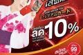 โออิชิ พรีเมียร์การ์ด บัตร Premier Card จาก โออิชิกรุ๊ป ใช้เป็นส่วนลด 10% กับร้านอาหารในเครือโออิชิกรุ๊ป
