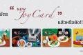 สิทธิประโยชน์และเงื่อนไขการใช้บัตร S&P NEW JOY CARD