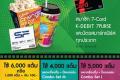 โปรโมชั่น สมาชิก 7-Card , K-DEBIT 7 PURSE และ บัตรสมาร์ทเพิร์ส ใช้แต้มแลกฟรี บัตรชมภาพยนตร์ และ เครื่องดื่ม พร้อม ป๊อบคอร์น ฟรี ที่ โรงภาพยนตร์ SF วันนี้ ถึง 23 ธันวาคม 2560