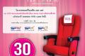 สิทธิพิเศษ สมาชิก เมืองไทย Smile Club ใช้คะแนนสะสม แลกตั๋วหนัง ฟรี วันนี้ ถึง 31 ธันวาคม 2560