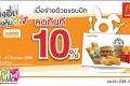 โปรโมชั่น Rabbit Card ลด 10% ที่ แมคโดนัลด์ เมื่อจ่ายด้วยแรบบิท วันนี้ ถึง 31 ธันวาคม 2559