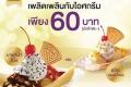 สิทธิพิเศษ ลูกค้า AIS ซื้อไอศกรีม สเวนเซ่น ราคาพิเศษ ที่ร้าน Swensen's วันนี้ ถึง 31 ธันวาคม 2559