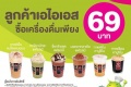 สิทธิพิเศษ ลูกค้า AIS ซื้อเครื่องดื่ม ที่ร้าน แบล็คแคนยอน ที่ร่วมรายการ ในราคาเพียง 69 บาท ที่ BlackCanyon วันนี้ - 31 ธันวาคม 2559