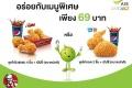 สิทธิพิเศษ ลูกค้า AIS ที่ KFC ซื้อเมนูพิเศษ เพียง 69 บาท (จากปกติ 79 - 99 บาท) วันนี้ ถึง 31 กรกฎาคม 2559