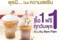 โปรโมชั่น ลูกค้า AIS เซเรเนด ซื้อเครื่องดื่ม 1 แถม 1 ฟรี ทุกวันพุธ ที่ร้าน โอบองแปง Au Bon Pain วันนี้ ถึง 28 กุมภาพันธ์ 2560
