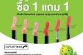 สิทธิพิเศษ ลูกค้า AIS ซื้อ 1 แถม 1 ฟรี Beneficial Lipstick ทุกรุ่น ที่ โอเรียนทอล พริ้นเซส วันนี้ ถึง 31 ธันวาคม 2559