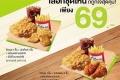 สิทธิพิเศษ ลูกค้า AIS ที่ KFC ซื้อเมนูพิเศษ ราคาเพียง 69 บา วันนี้ ถึง 3 กรกฎาคม 2560