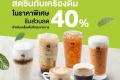 สิทธิพิเศษ ลูกค้า AIS รับส่วนลด 40% เมื่อซื้อเครื่องดื่ม ที่ร้าน กาแฟดอยช้าง วันนี้ ถึง 31 ธันวาคม 2560