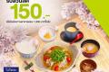 สิทธิพิเศษ ลูกค้า AIS ที่ โอโตยะ รับส่วนลด 150 บาท เมื่ออร่อยครบ 1,000 บาทขึ้นไป วันนี้ ถึง 31 ธันวาคม 2560