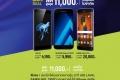 โปรโมชั่น AIS HOT DEAL ซุปเปอร์ดีล ดีลสุดฮอต สมาร์ทโฟน หลากหลายรุ่น ลดค่าเครื่องสูงสุด 11,000 บาท พร้อมผ่อน 0% กับบัตรเครดิตชั้นนำ วันนี้ ถึง 31 มีนาคม 2560