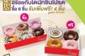 สิทธิพิเศษ ลูกค้า AIS ที่ Mister Donut รับฟรี โดนัท เมื่อซื้อครบกำหนด และ ใช้พอยท์ แลกรับส่วนลด 40 บาท ที่ร้าน มิสเตอร์ โดนัท วันนี้ ถึง 31 กรกฎาคม 2560