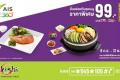 สิทธิพิเศษ ลูกค้า AIS เซเรเนด อิ่มคุ้ม สไตล์เกาหลี เพียงเซตละ 99 บาท ที่ Sukishi Korean Charcoal Grill วันนี้ ถึง 31 ตุลาคม 2560