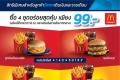 สิทธิพิเศษ ลูกค้า ดีแทค Dtac ที่ แมคโดนัลด์ ซื้อชุดอร่อยสุดคุ้ม เพียง 99 บาท ที่ McDonald's วันนี้ ถึง 30 เมษายน 2560