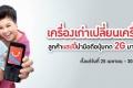 ลูกค้า แฮปปี้ ดีแทค นำมือถือเครื่องเก่า แบบ 2G มาเปลี่ยนเครื่องใหม่ฟรี 3G ที่ ศูนย์บริการดีแทค วันนี้ ถึง 30 มิถุนายน 2559