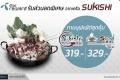 สิทธิพิเศษ สำหรับ ลูกค้า ดีแทค ที่ ซูกิชิ โตเกียว บุฟเฟ่ต์ , โซลกริลล์ และ ซูกิชิ โคเรียล ชาร์โคล กริลล์ วันนี้ ถึง 31 ธันวาคม 2559