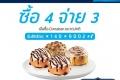 สิทธิพิเศษ ลูกค้า Dtac ซื้อ ซินนาบอน ซื้อ 4 จ่าย 3 ที่ร้าน ซินนาบอน วันนี้ ถึง 14 กุมภาพันธ์ 2560