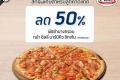 สิทธิพิเศษ ลูกค้า Happy และ Dtac ลด 50% พิซซ่าบางกรอบ ถาดกลาง เหลือเพียง 64 บาท ที่ The Pizza Company วันนี้ ถึง 8 มกราคม 2560 เดอะ พิซซ่า คอมปะนี