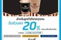 สิทธิพิเศษ ลูกค้า ดีแทค ที่ Gloria Jean's Coffees ลด 20% วันนี้ ถึง 31 กรกฎาคม 2560