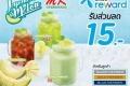 สิทธิพิเศษ ลูกค้า ดีแทค Dtac รับส่วนลด 15 บาท เมื่อซื้อเครื่องดื่ม เมนู MK Japanese Melon ที่ เอ็มเค วันนี้ ถึง 30 มิถุนายน 2560