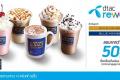 สิทธิพิเศษลูกค้า ดีแทค รับส่วนลด สูงสุด 50% ที่ คอฟฟี่ เวิลด์ วันนี้ ถึง 31 มีนาคม 2561 Coffee World