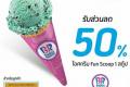 สิทธิพิเศษ ลูกค้า ดีแทค Dtac ที่ Baskin Robbins ไอศกรีมขนาด Fun Scoop ลด 50% วันนี้ ถึง 31 ธันวาคม 2560