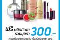 สิทธิพิเศษ ลูกค้า Dtac สมัครสมาชิก Oriental Princess 300 บาท เลือกรับฟรี ผลิตภัณฑ์ในร้าน 300 บาท ที่ โอเรียนทอล พริ้นเซส วันนี้ ถึง 30 กันยายน 2560