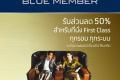 สิทธิพิเศษ ลูกค้า Dtac Blue Member รับส่วนลด 50% เฉพาะที่นั่ง First Class ที่โรงภาพยนตร์ Emprivé Cineclub วันนี้ - 31 มกราคม 2560