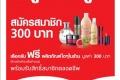 สิทธิพิเศษ ลูกค้า True สมัครสมาชิก โอเรียนทอล 300 บาท รับฟรี ผลิตภัณฑ์ใดๆในร้าน 300 บาท ที่ Oriental Princess วันนี้ ถึง 30 มิถุนายน 2560