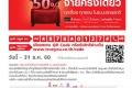 สิทธิพิเศษ ลูกค้าทรู True รับสิทธิ์ ซื้อตั๋วหนัง ลด 50% ทุกเรื่อง ทุกรอบ ทุกวัน ที่ โรงภาพยนตร์ในเครือ เมเจอร์ ซีนีเพล็กซ์ วันนี้ ถึง 31 ธันวาคม 2560