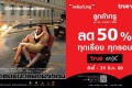 สิทธิพิเศษ ลูกค้า ทรู รับส่วนลด 50% บัตรชมภาพยนตร์ที่ True 4DX วันนี้ ถึง 31 มีนาคม 2560