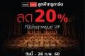 สิทธิพิเศษ ลูกค้าทรู เพลินกับทรู ลด 20% สำหรับโรงภาพยนตร์ VIP ที่ เมเจอร์ ซีนีเพล็กซ์ วันนี้ ถึง 28 กุมภาพันธ์ 2560