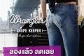 โปรโมชั่น Wrangler ลองแล้ว ลดเลย 30% เพียงลองและซื้อกางเกง Shape Keeper ทุกรุ่น ที่ ช้อป Wrangler วันนี้ ถึง 5 มกราคม 2560