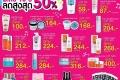 โปรโมชั่น 10 ปี Beauty Buffet สินค้า ลดสูงสุด 50% ที่ บิวตี้ บุฟเฟ่ต์ วันนี้ ถึง 2 กุมภาพันธ์ 2560
