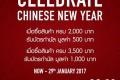 โปรโมชั่น CC DOUBLE O ฉลอง ตรุษจีน แจกบัตรกำนัล สูงสุด 1,000 บาท วันนี้ ถึง 29 มกราคม 2560