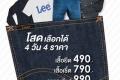 โปรโมชั่น Lee โสดเลือกได้ 4 วัน 4 ราคา สินค้าราคาพิเศษ วันนี้ ถึง 19 กุมภาพันธ์ 2560