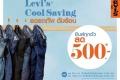 โปรโมชั่น Levi's Cool Savings กางเกงยีนส์ ลด 500 บาท ทุกตัว ในร้าน ที่ ลีวายส์ ทุกสาขา วันนี้ ถึง 11 เมษายน 2560