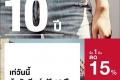 โปรโมชั่น Levi's ลดสูงสุด 20% และ แคมเปญ ลุ้นใส่ลีวายส์® ฟรี 10 ปี ที่ ลีวายส์ ทุกสาขา วันนี้ ถึง 31 พฤษภาคม 2560