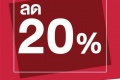 โปรโมชั่น Levi's ซื้อ 2 ชิ้น ลด 20% และ รับสิทธิ์ลุ้น Levi's Custom Car: Limited Edition ที่ ลีวายส์ วันนี้ ถึง 31 สิงหาคม 2560