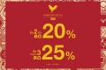 โปรโมชั่น ลีวายส์ ฉลองตรุษจีน ลดสูงสุด 25% ลดทุกชิ้น ลดทั้งร้าน ที่ Levi's วันนี้ ถึง 28 กุมภาพันธ์ 2560
