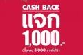 โปรโมชั่น PLAYBOY CASH BACK แจกฟรี 1,000 บาท เมื่อช้อป 3,000 บาท ที่ PLAYBOY Shop วันนี้ ถึง 31 พฤษภาคม 2560