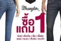 โปรโมชั่น Wrangler สินค้า ซื้อ 1 แถม 1 ฟรี ทุกรายการ ทั้งร้าน วันนี้ ถึง 26 กุมภาพันธ์ 2560